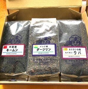 紅茶☆ 3種類★3各国セット!