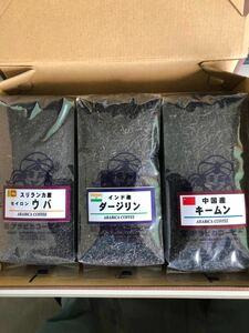 紅茶☆3種類、3各国セット!