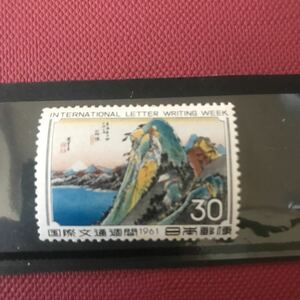 国際文通週間 1961年 箱根 安藤広重  未使用