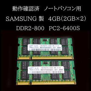 *BIOS operation verification settled Samsung PC2-6400S DDR2-800 4GB (2GB×2 sheets ) for laptop same one Rod M470T5663QZ3-CF7 SAMSUNG #2392