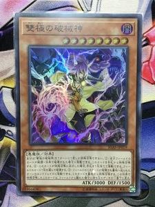 NWU753 遊戯王 IGAS-JP019 雙極の破械神 (日本語版スーパーレア)