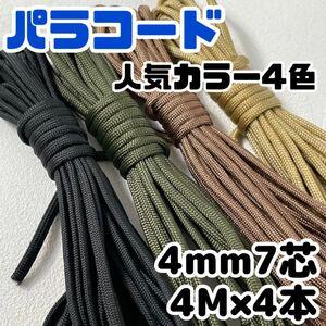 パラコード 7芯 4mm 4m 4本 キャンプ アウトドア ロープ サバイバル テントロープ タープ ロープ
