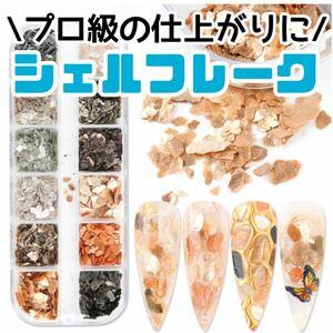 ネイル素材 シェルネイル シェルフレーク ネイルパーツ シェル素材 ジェルネイル ネイルチップ セルフネイル ハンドメイド 貝殻