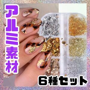 アルミ フレーク ネイル素材 ジェルネイル ネイル ゴールド シルバー レジン ネイルチップ 付け爪 ネイル用品 ジェル