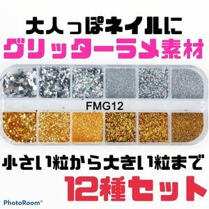 ネイル素材 ネイルパーツ ゴールド シルバー ラメ パーツ グリッター ネイル ラメネイル 大人ネイル 大人 ゴールドネイル