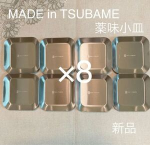 MADE in TSUBAME 薬味小皿8枚セット 新品 日本製 新潟県燕市燕三条 刻印入り