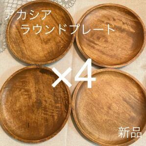 アカシア ラウンドプレート4枚セット 新品 ワンプレート カレー皿 木製トレー 木のお皿 木製食器 丸皿
