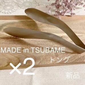 MADE in TSUBAME ステンレストング×2 新品 日本製 新潟県燕市燕三条 刻印入り 調理器具