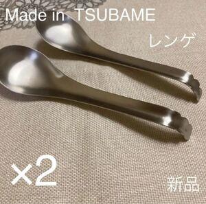 Made in TSUBAME ステンレスレンゲ×2本セット 新品 新潟県燕市燕三条 刻印入り