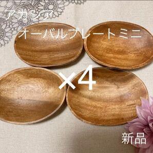 アカシアオーバルプレート ミニ4点 新品未使用 木製トレー 木のお皿 サラダ アクセサリートレー 木製食器