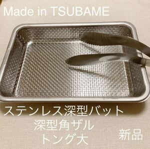 MADE in TSUBAMEステンレス角ザル付深型バット+トング 新品 日本製 新潟県燕市燕三条 刻印入り 揚げ物、下ごしらえに