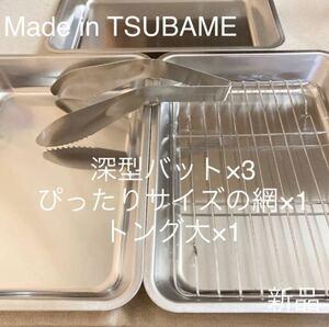 MADE in TSUBAME ステンレス深型バット×2+網付きバット×1+トング 新品 日本製 新潟県燕市燕三条