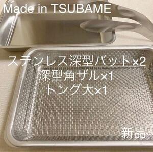 MADE in TSUBAME ステンレス深型バット×2+角ザル+トング 新品 日本製 新潟県燕市燕三条 刻印入り 下ごしらえに