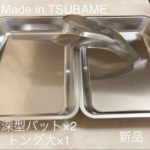 MADE in TSUBAME 下ごしらえセット ステンレス深型バット×2+トング 新品 日本製 新潟県燕市燕三条 刻印入り