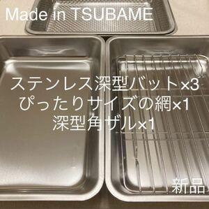 MADE in TSUBAMEステンレス深型バット×3+網+深型角ザルセット 新品 日本製 新潟県燕市燕三条 刻印入り