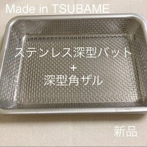 MADE in TSUBAMEステンレス角ザル付深型バット新品 日本製 新潟県燕市燕三条 刻印入り 揚げ物・下ごしらえに