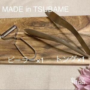 MADE in TSUBAME トング大+ピーラー 2点セット 新品 日本製 新潟県燕市燕三条 刻印入り