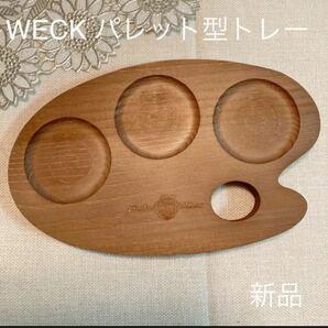 WECKパレット型トレー 新品未使用 木製トレー 木のトレー