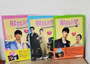 韓国ドラマ 最高の愛 恋はドゥグゥンドゥグゥン フィルムコミック本1巻~3巻 3冊セット
