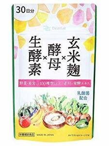 DearEat( ダイエット ) 生酵素 サプリ 【 酵素 × 酵母 × 麹 】 30日分 乳酸菌 配合