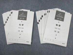 QO11-024 河合出版 2021 共通テスト直前対策問題集 第1~6回 物理/化学 テスト計12回分 S1D