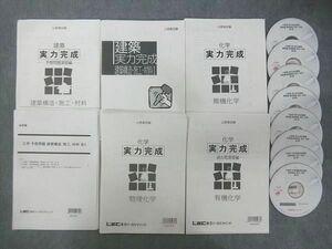QJ26-035 LEC 東京リーガルマインド 公務員試験 建築/化学 実力完成 無機/有機化学/建築構造・施工・材料等 2005 6冊 DVD8枚 M4D