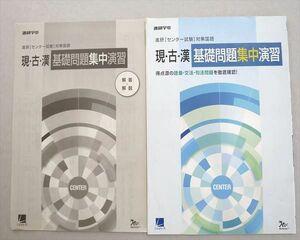 QJ37-019 ベネッセ 進研センター試験対策国語 現・古・漢 基礎問題集中演習 2017 S1C