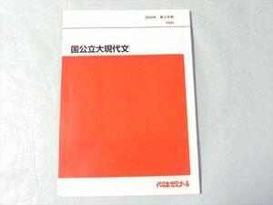 QN75-090 代ゼミ 国公立大現代文 2020 第2学期 s0C