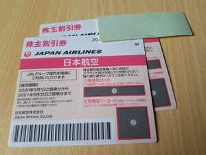 JAL 日本航空 株主優待券 2枚セット