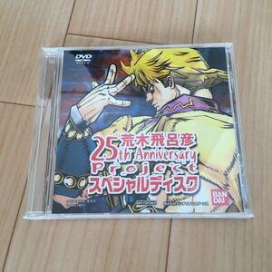 荒木飛呂彦 25th Anniversary Project スペシャルディスク ジョジョの奇妙な冒険 ファントムブラッド予約特典