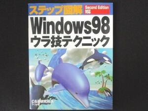 本 No2 10234 ステップ図解 Windows98ウラ技テクニック「Second Edition対応」2000年7月30日 第4刷 ナツメ社 C&R研究所