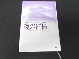 本 No2 30319 魂の伴侶 1998年1月27日第1版第12刷 PHP研究所 著者 ブライアン・L・ワイス 訳者 山川紘矢・亜希子