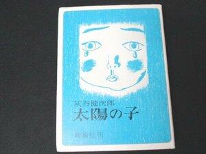 本 No2 31154 太陽の子 1979年5月第23刷 理論社 作者 灰谷健次郎 画家 田畑精一