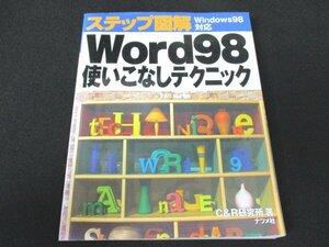 本 No2 10395 ステップ図解 Windows98対応 Word98使いこなしテクニック 1999年7月30日 第6刷 ナツメ社 C&R研究所 池田龍之介 大野紀男 他