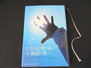 本 No2 31371 ヒア・カムズ・ザ・サン 2011年11月20日 新潮社 有川浩