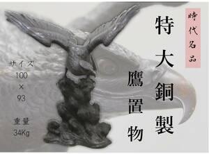 名品特大銅製鷹置物 迫力と素晴らしい躍動感 高100cm 重量約34Kg 古美術 芸術品 巨大 飾物 時代物 過去最大サイズ 細密細工 / 唐物 骨董