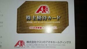 ■クスリのアオキ 株主優待カード 男性名義