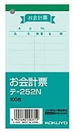 【未使用品】コクヨ テ-252N お会計票 【送料無料】【メール便でお送りします】代引き不可