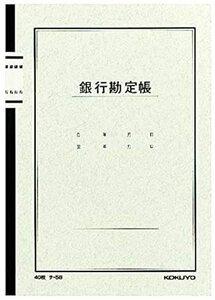 【未使用品】コクヨ ノート式帳簿 銀行勘定帳 A5 40枚 チ-58×2冊セット【送料無料】【メール便でお送りします】代引き不可