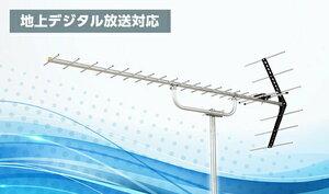 【新品】東芝 地上デジタル放送対応UHFアンテナTA-20UW中遠距離用F型接線