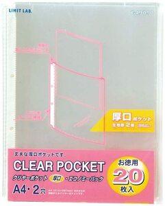 【未使用品】リヒトラブ クリヤーポケット 厚口タイプ A4 2穴 20枚入 G49090