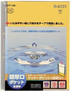 【未使用品】リヒトラブ クリヤーポケット 超厚口 A4 2穴 10枚入 N2101