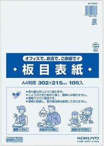 【未使用品】コクヨ 板目表紙 A4サイズ 10枚 セイ-830N【送料無料】【メール便でお送りします】代引き不可