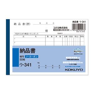 【未使用品】コクヨ NC複写簿ノーカーボン納品書A6ヨコ型6行50組×2冊セット 【送料無料】【メール便でお送りします】代引き不可