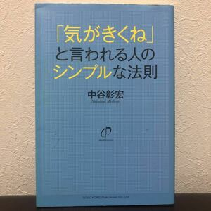 「気がきくね」 と言われる人のシンプルな法則/中谷彰宏 タクシー運転手 ホテルマン 接客ノウハウ
