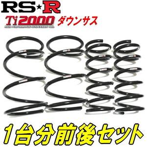 RSR Ti2000ダウンサス前後Set GRS183クラウンロイヤルサルーンi-Four H15/12~H20/2