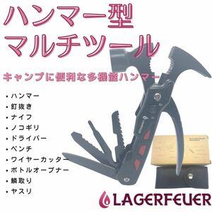 LAGERFEUER ハンマー型マルチツール(12機能オールインワン)、ケース付