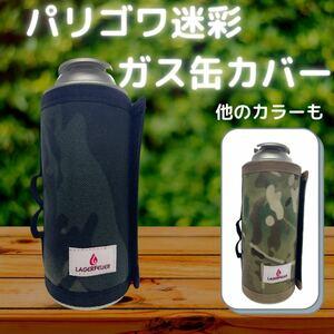 LAGERFEUER CB缶(カセットボンベ)用のガス缶カバー、暗い迷彩柄