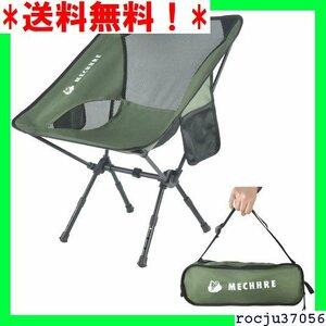 送料無料! MECHHRE アウトドアチェア キャンプ 椅子 3段 収納バッ き お釣り 登山 携帯便利 折りたたみ椅子 212