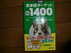 英単語ターゲット1400 4訂版 大学JUKEN新書/宮川幸久(編者)